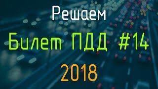 Решаем Билет ПДД №14 / Экзамен ГИБДД онлайн 2018