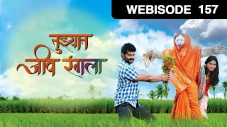tuzhat jeev rangala त झ य त ज व र गल episode 157 march 31 2017 webisode