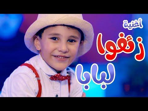 أغنية زقفو لبابا - زين عواد | قناة كراميش