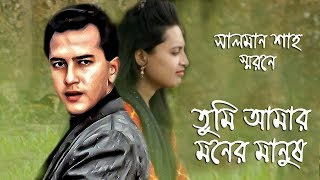 Moner Manush - Cover by Hasan S Iqbal - The Memory of late Salman Shah
