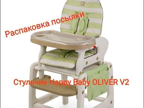 Распаковка посылки. Обзор стульчик для кормления Happy Baby OLIVER V2 .
