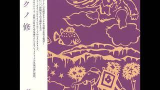 Lp: Osamu Okuno, 1972 - Himico Record.