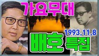 가요무대 배호 추모특집 [가요힛트쏭] KBS 1993.11.8 방송