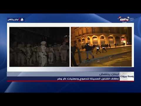 بث مباشر | Lebanon Live News