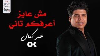 عمر كمال - مش عايز اعرفكم تانى 😢💔😏 الكلام علي .. ناس شمال