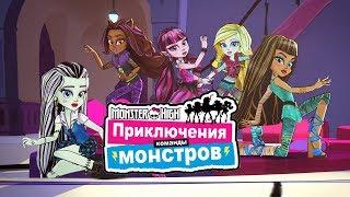 Download Приключения команды монстров Monster High. Призываем монстров. Mp3 and Videos
