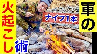 【軍式】ナイフ1本で「火を起こす」サバイバル術