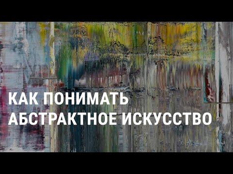 Герхард Рихтер и абстрактная живопись   Blitz And Chips
