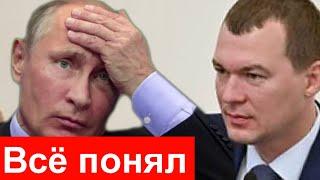 🔥 Дегтерев действует методами Путина в Хабаровске 🔥