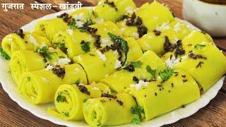 सिर्फ दो चीजोंसे और एक ही बर्तन में, कुकर में बनायें खांडवी | Khandvi in Cooker | MadhurasRecipe