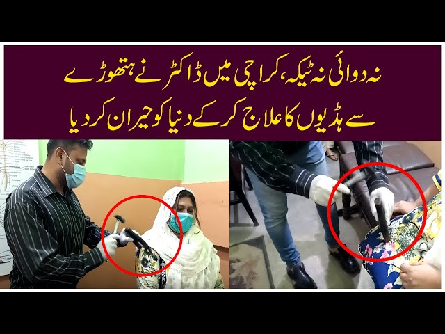 Doctor In Karachi Treats Patients With Hammer