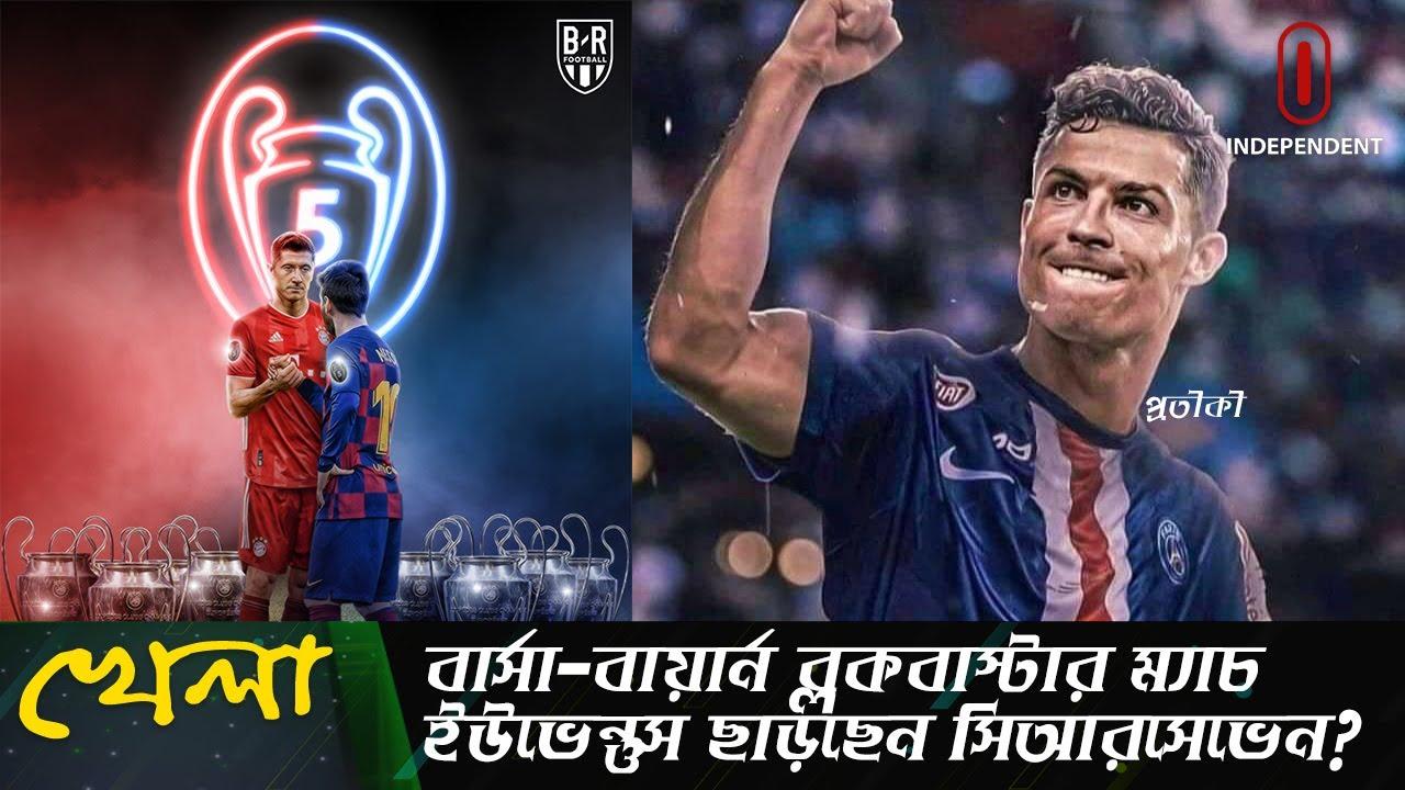 জাতীয় দলের সোমবার আবার করোনা টেস্ট || পিএসজিতে যাচ্ছেন রোনালদো, নাকি শুধুই গুজব? || (Khela)