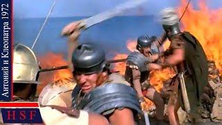Фильмы на реальных событиях! Антоний и Клеопатра | Лучший Исторический фильм Римская Империя, Цезарь