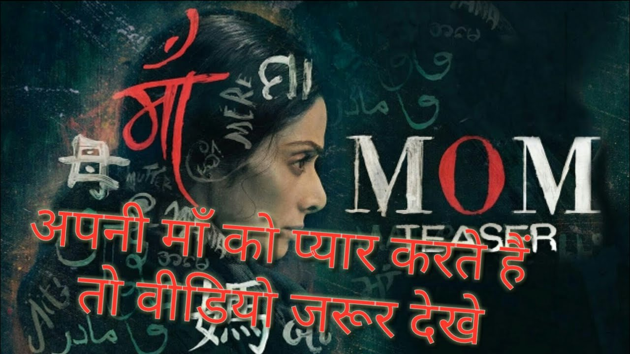 माँ. Mom full movie hd download and watch online in mobile - YouTube