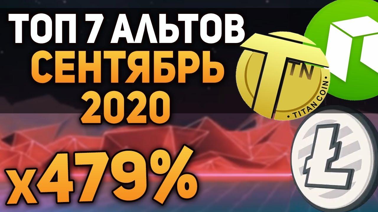 ТОП 7 КРИПТОВАЛЮТ НА СЕНТЯБРЬ 2020 КОТОРЫЕ СДЕЛАЮТ ТЕБЯ МИЛЛИОНЕРОМ! Инвестиции в Криптовалюту
