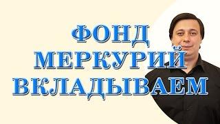 фонд меркурий. надо вкладывать деньги!!! консультация юриста(Мой сайт для платных юридических услуг http://odessa-urist.od.ua/ Фонд меркурий, надо вкладывать деньги!!! консультация..., 2015-06-16T10:24:25.000Z)