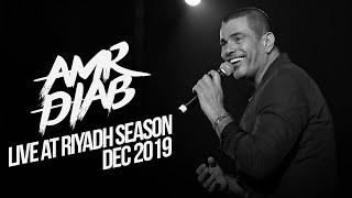 Amr Diab - Riyadh Season Recap Dec 2019 عمرو دياب - حفلة موسم الرياض