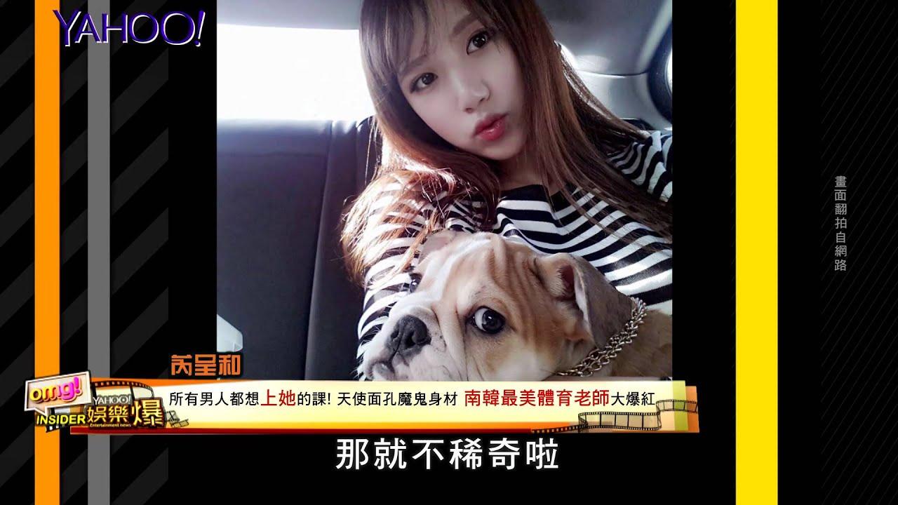 【Yahoo娛樂爆】韓國最正體育老師是她!芮呈和身材惹火又有天使臉蛋 網友想報名上課 - YouTube