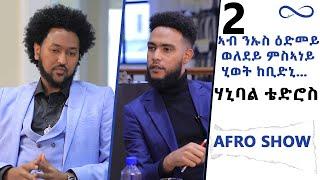 Ганнибал Тедрос | часть 2 | Интервью с эритрейским художником Ханибалом Тедросом | 2020