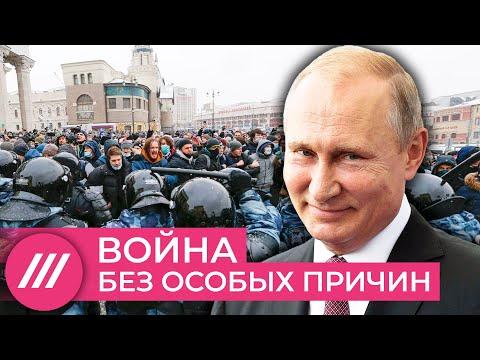 Война без особых причин. Зачем Путину демонстративное насилие над протестующими - Видео онлайн