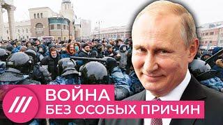 Война без особых причин. Зачем Путину демонстративное насилие над протестующими