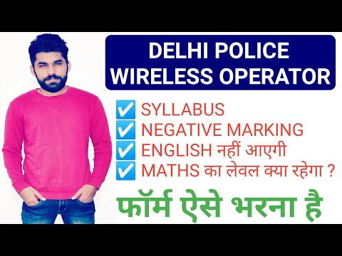 Delhi Police Wireless Operator Syllabus | How To Fill Delhi Police Wireless Operator Form |