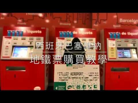 西班牙地鐵 T10 買票教學 - YouTube