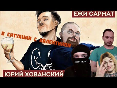 Юрий Хованский о Валентине Владимировиче,Shkilla,Демон.