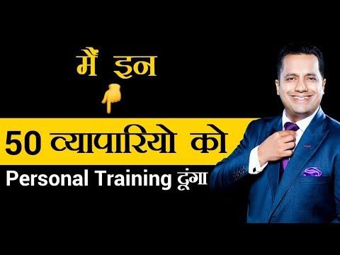 मैं-इन-50-व्यापारियो-को-personal-training-दूंगा-|-mentorship-|-dr-vivek-bindra