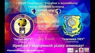 """""""Регіна-МЕГУ"""" - """"Галичанка-ТНЕУ"""". Другий матч"""