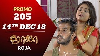 ROJA Serial | Episode 205 |  ரோஜா | Priyanka | SibbuSuryan | Saregama TVShows Tamil