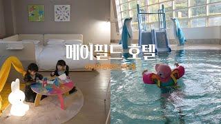 아이랑 서울 호캉스 메이필드 호텔 일룸 해피스퀘어 패키…