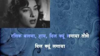 Rasik Balma Se Dil Kyon Lagaya (H) - Chori Chori (1959)