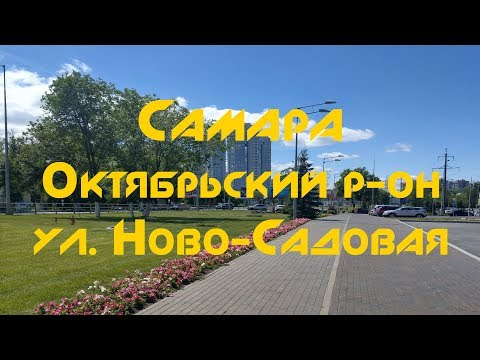 #3 Самара - Октябрьский р-он, ул. Ново-Садовая, июнь 2019г.