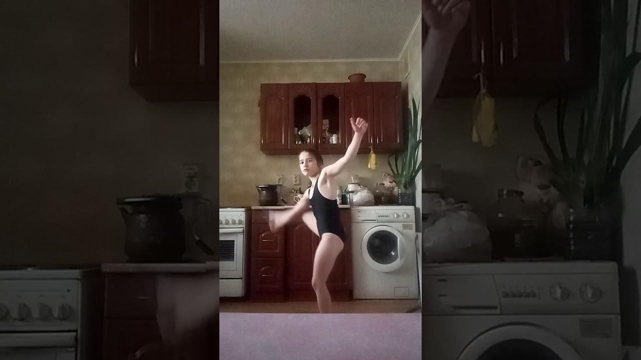 Танцую под песню девочка в тренде! ( Гивнастически.) 3 часть!