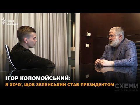 Ігор Коломойський: я