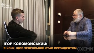 Ігор Коломойський: я хочу, щоб Зеленський став президентом || СХЕМИ