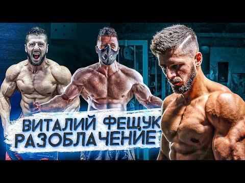 Виталий Фещук - ХИМИК или НАТУРАЛ?! РАССЛЕДОВАНИЕ