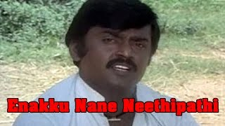 Enakku Nane Needipathi (1986) Tamil Movie