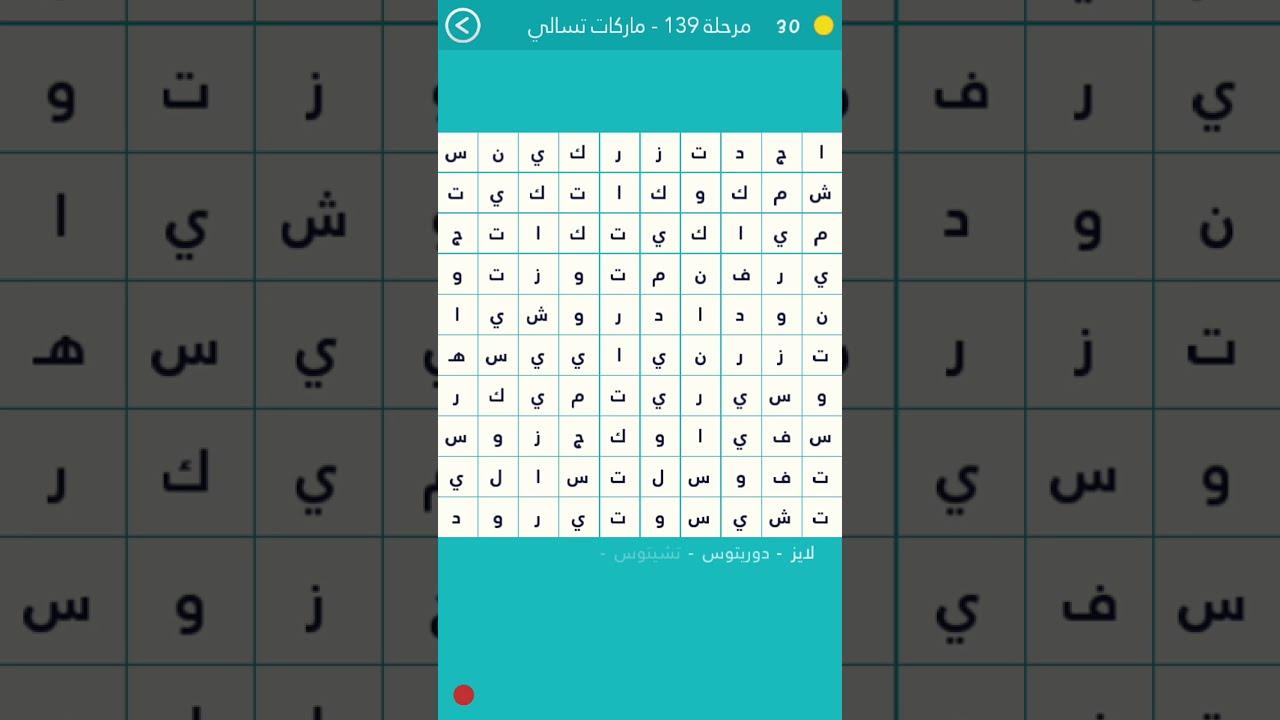 حل المرحلة 139 ماركات تسالي كلمة السر هي إصبعين اليمين زي اللي على الشمال من 5 حروف