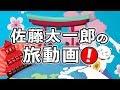 【旅動画】沖縄二人旅!ゲストハウス 結家・アグー豚しゃぶしゃぶ まつもと・古宇利島 ハートロック・沖縄国際映画祭
