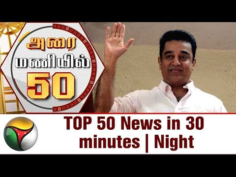 Top 50 News in 30 Minutes | Night | 19/11/2017 | Puthiya Thalaimurai TV