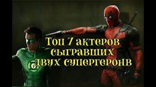 Топ 7 актеров сыгравших двух супергероев