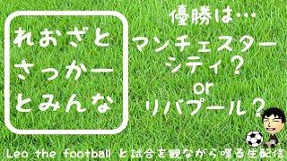 【試合見ながら配信】マンチェスターC or リバプールの優勝を見届けよう
