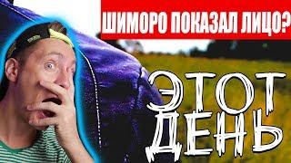 SHIMORO - Этот день ( клип ) | РЕАКЦИЯ