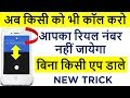 Get Free Calls | Hide Your Mobile Number | ZLookUp Reverse Lookup Free Calls