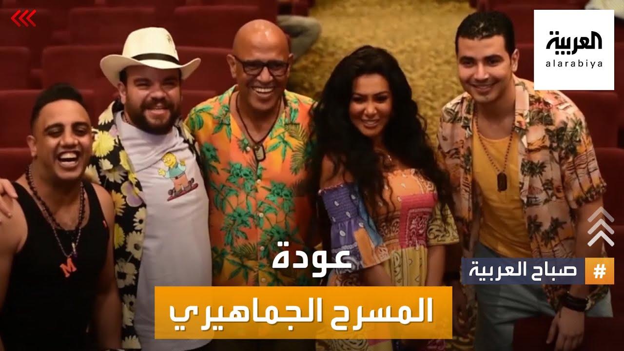 صباح العربية | المسرح الجماهيري يعود لجدة بعد غياب سنتين  - نشر قبل 22 ساعة