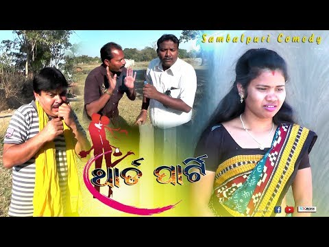 Third Party ll Kedarnath Patel ll New Sambalpuri Comedy ll RKMedia