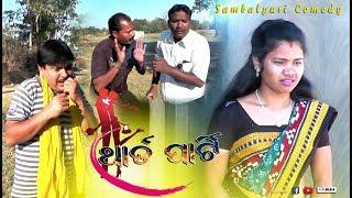 Third Party ll Kedarnath Patel ll New Sambalpuri Comedy ll RKMedia