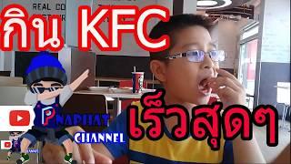 กิน KFC เร็วที่สุด ของพีพี